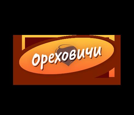 Ореховичи