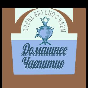 Домашнее чаепитие